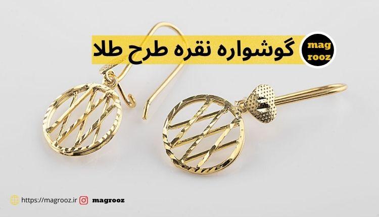 قیمت گوشواره نقره طرح طلا