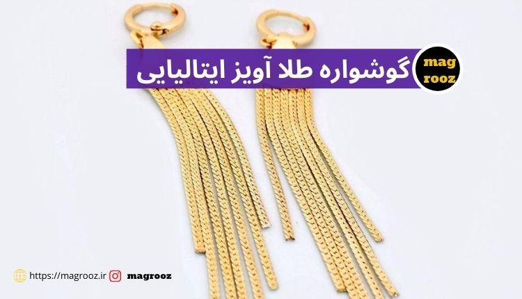 قیمت گوشواره طلا زنانه مدل ژوپینگ طرح ایتالیایی