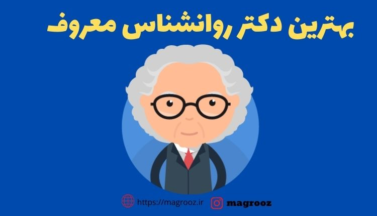 بهترین دکتر روانشناس معروف