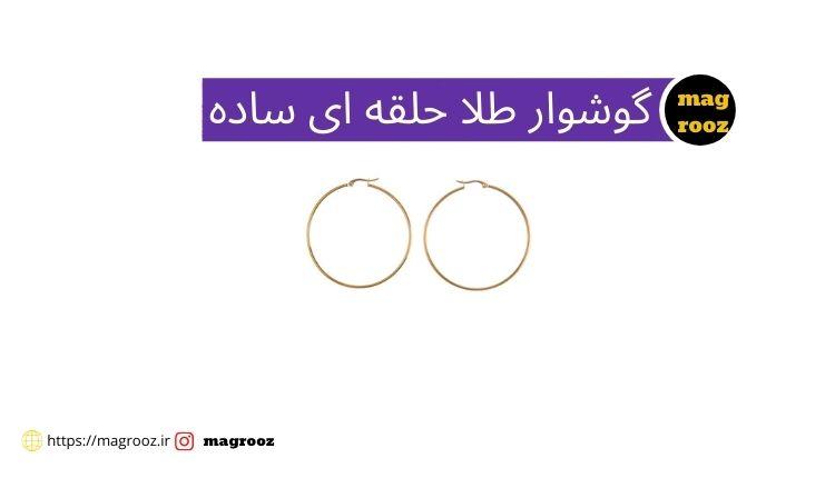قیمت گوشواره طلا مدل حلقه ای ساده