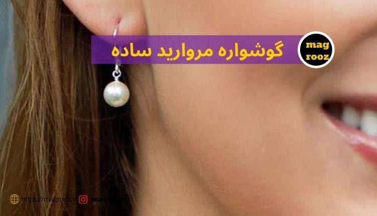 خرید گوشواره مروارید ساده