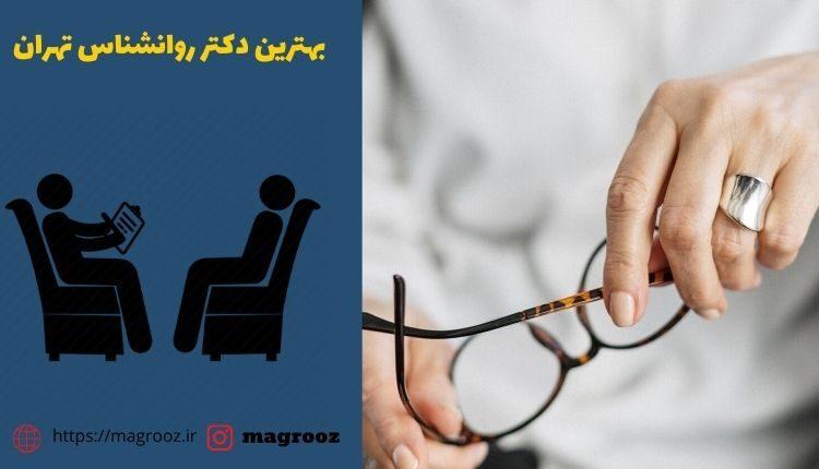 بهترین دکتر روانشناس تهران