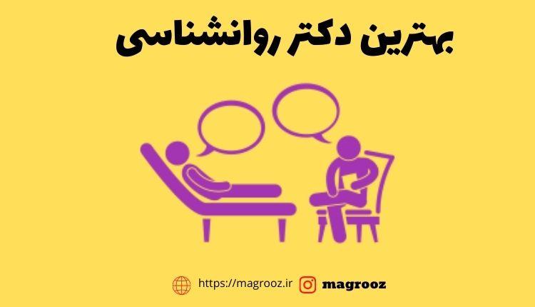 بهترین دکتر روانشناسی