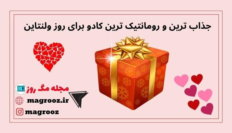 ۲۰ پیشنهاد جذاب کادو برای روز ولنتاین دخترانه و پسرانه ۲۰۲۱