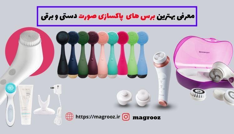 معرفی بهترین برس های پاکسازی صورت دستی و برقی