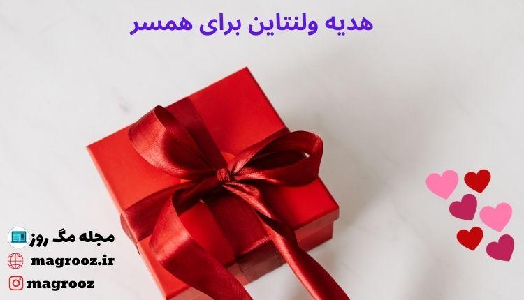 هدیه ولنتاین برای همسر