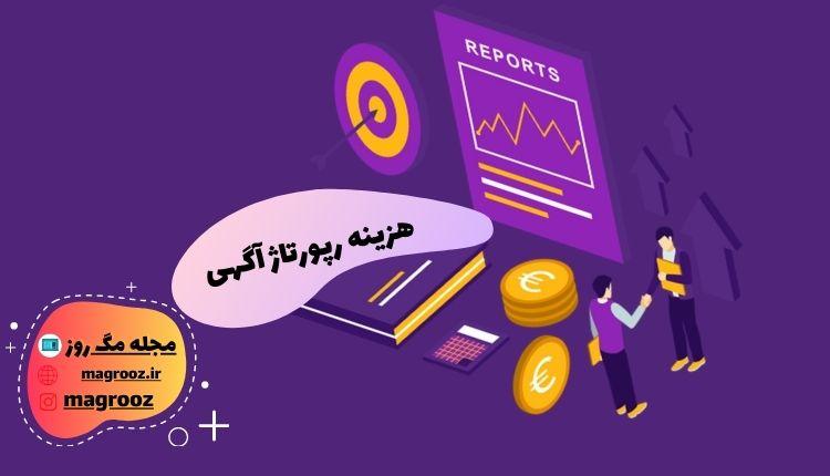 هزینه رپورتاژ آگهی