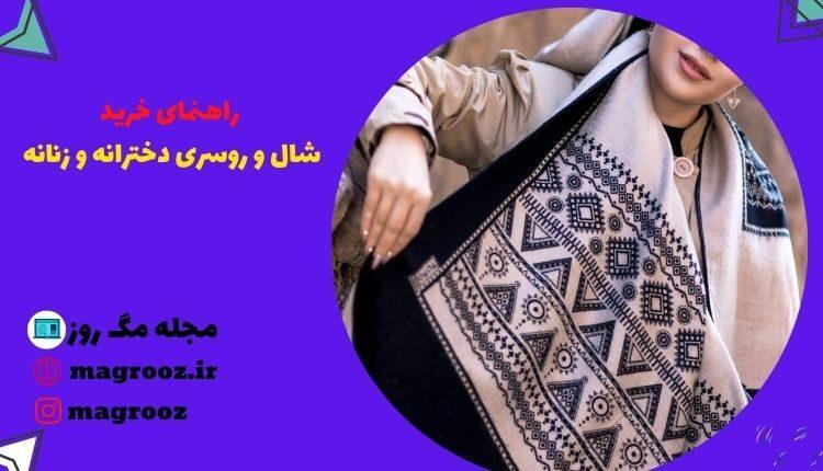 راهنمای خرید شال و روسری دخترانه و زنانه ارزان با لیست قیمت