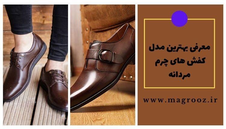 معرفی بهترین مدل کفش چرم مردانه