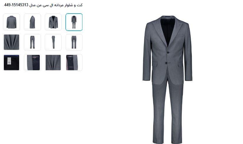 قیمت و  خرید کت و شلوار مردانه ال سی من مدل 15145313-449