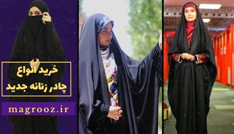 چادر زنانه | قیمت 22 مدل چادر مشکی - خرید انواع چادر مجلسی جدید