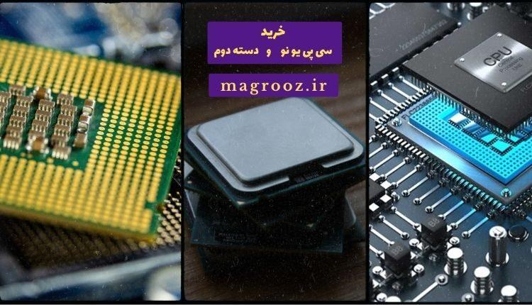 خرید سی پی یو + قیمت 25 مدل CPU نو و دسته دوم - مجله مگ روز